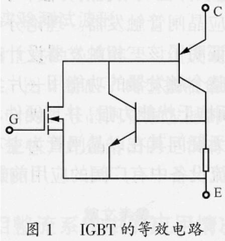 igbt 的等效电路如图1 所示.由图1 可知